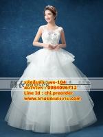 ชุดแต่งงานราคาถูก กระโปรงสุ่ม ws-104 pre-order