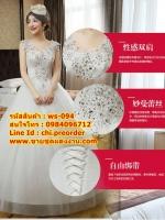 ชุดแต่งงานราคาถูก กระโปรงสุ่ม ws-094 pre-order