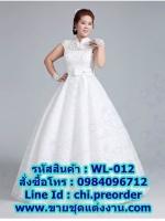 ชุดแต่งงานคนอ้วนแบบสุ่ม WL-012 Pre-Order (เกรด Premium)