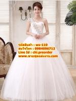 ชุดแต่งงานราคาถูก ws-110 กระโปรงสุ่ม pre-order