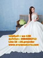 ชุดแต่งงานราคาถูก กระโปรงยาวลากพื้น ws-138 pre-order