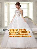 ชุดแต่งงานราคาถูก เกาะอก ws-081 pre-order