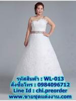 ชุดแต่งงานคนอ้วนแบบสุ่ม WL-013 Pre-Order (เกรด Premium)
