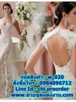 ชุดแต่งงาน แบบรัดรูป w-020 Pre-Order