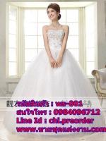 ชุดแต่งงานราคาถูก เกาะอก ws-001 pre-order