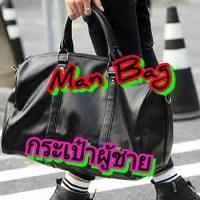 กระเป๋าแฟชั่นเกาหลีผู้ชาย