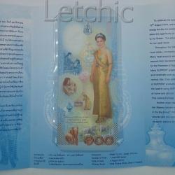 ธนบัตรที่ระลึกพระราชินีเฉลิมพระชนมพรรษา 6 รอบปี 2547