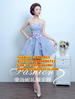 ชุดแต่งงาน [ ชุดพรีเวดดิ้ง Premium ] APD-011 กระโปรงสั้น สีน้ำเงินอ่อนๆ (Pre-Order)