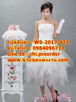 ชุดแต่งงานราคาถูก กระโปรงลอนสั้น ws-2017-022 pre-order