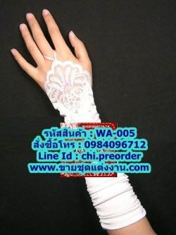 ถุงมือสีขาว WA-005 Pre-order
