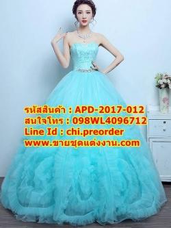 ชุดพรีเวดดิ้ง กระโปรงอย่างหรู-สีฟ้าใส APD-2017-012 (Pre-Order) เกรด Premium
