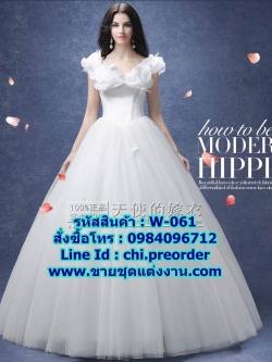 ชุดแต่งงาน แบบสุ่ม w-061 Pre-order