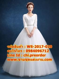 ชุดแต่งงานราคาถูก คอวีแขนยาว ws-2017-020 pre-order