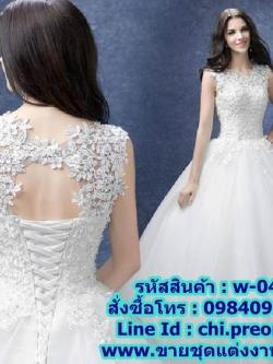 ชุดแต่งงาน แบบสุ่ม w-043