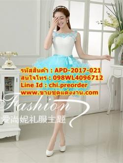 ชุดพรีเวดดิ้ง ประดับดอกไม้สีฟ้า-สีขาวกับฟ้าอ่อน APD-2017-021 (Pre-Order) เกรด Premium