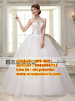 ชุดแต่งงานราคาถูก เกาะอก ws-069 pre-order