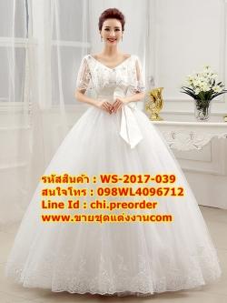 ชุดแต่งงานราคาถูก คลุมไหล่และอก ws-2017-039 pre-order