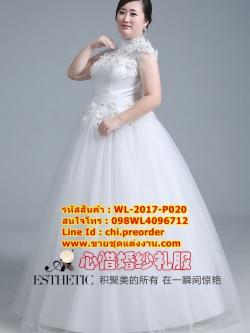 ชุดแต่งงานคนอ้วน ปิดคอ-กระโปรงสุ่ม WL-2017-P020 Pre-Order (เกรด Premium)