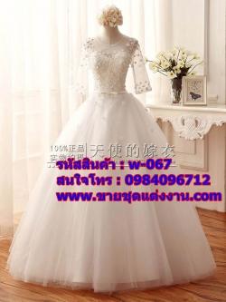 ชุดแต่งงาน แบบสุ่ม w-067 Pre-Order