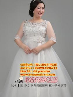 ชุดแต่งงานคนอ้วน แขนยาวปลายลูกไม้ WL-2017-P025 Pre-Order (เกรด Premium)
