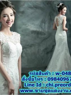ชุดแต่งงาน แบบรัดรูป w-048 Pre-Order