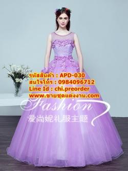 ชุดแต่งงาน [ ชุดพรีเวดดิ้ง Premium ] APD-030 กระโปรงยาว สีม่วง (Pre-Order)