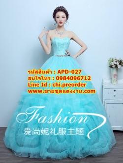 ชุดแต่งงาน [ ชุดพรีเวดดิ้ง Premium ] APD-027 เกาะอก สีฟ้าอ่อน (Pre-Order)