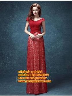 ชุดแต่งงาน [ ชุดพรีเวดดิ้ง ] PD-036 กระโปรงยาว สีแดงเข้ม (Pre-Order)