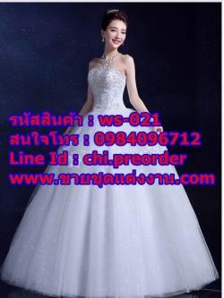 ชุดแต่งงานราคาถูก เกาะอก ws-021 pre-order