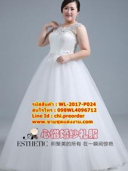 ชุดแต่งงานคนอ้วน กระโปรงสุ่มเรียบร้อย WL-2017-P024 Pre-Order (เกรด Premium)