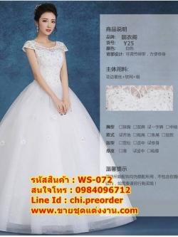 ชุดแต่งงานราคาถูก กระโปรงสุ่ม ws-072 pre-order