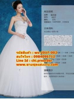 ชุดแต่งงานราคาถูก เกาะอก ws-153 pre-order ตอนรับปีใหม่ 2017
