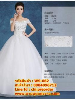 ชุดแต่งงานราคาถูก กระโปรงสุ่ม ws-062 pre-order