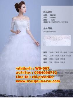 ชุดแต่งงานราคาถูก กระโปรงยาวลอนพิเศษ ws-067 pre-order