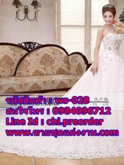 ชุดแต่งงานราคาถูก กระโปรงยาว ws-028 pre-order