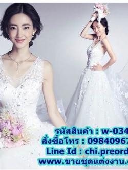 ชุดแต่งงาน แบบสุ่ม w-034 Pre-Order