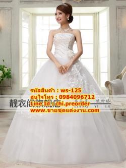 ชุดแต่งงานราคาถูก เกาะอก ws-125 pre-order