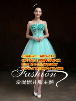 ชุดแต่งงาน [ ชุดพรีเวดดิ้ง Premium ] APD-017 กระโปรงสั้น สีฟ้า (Pre-Order)