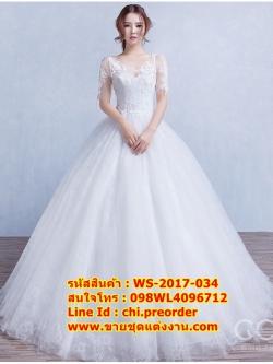 ชุดแต่งงานราคาถูก แขนยาวอกหัวใจ ws-2017-034 pre-order
