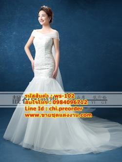 ชุดแต่งงานราคาถูก กระโปรงยาว ws-102 pre-order