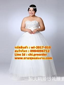 ชุดแต่งงานคนอ้วน เกาะอก WL-2017-010 Pre-Order (เกรด Premium)