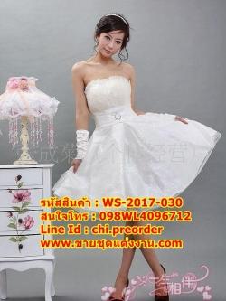 ชุดแต่งงานราคาถูก กระโปรงสั้นผูกโบว์ ws-2017-030 pre-order