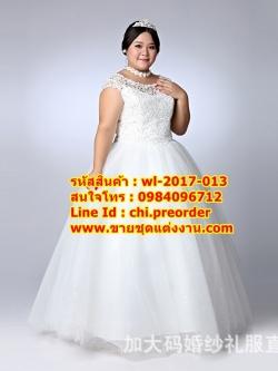 ชุดแต่งงานคนอ้วน กระโปรงสุ่ม WL-2017-013 Pre-Order (เกรด Premium)