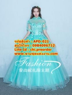 ชุดแต่งงาน [ ชุดพรีเวดดิ้ง Premium ] APD-021 กระโปรงยาว สีฟ้า (Pre-Order)