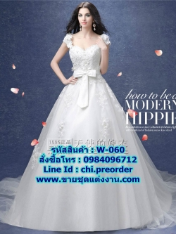 ชุดแต่งงาน แบบสุ่ม w-060 Pre-order