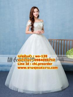 ชุดแต่งงานราคาถูก กระโปรงสุ่ม ws-139 pre-order