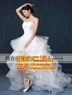 ชุดแต่งงานราคาถูก กระโปรงหน้าสั้นหลังยาว (มีหาง) ws-129 pre-order