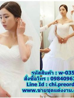 ชุดแต่งงาน แบบสุ่ม w-035 Pre-Order