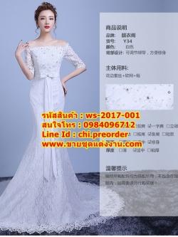 ชุดแต่งงานราคาถูก รัดรูป ws-152 pre-order ตอนรับปีใหม่ 2017