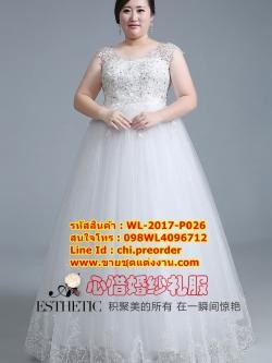 ชุดแต่งงานคนอ้วน แขนสั้นแบบตาข่าย WL-2017-P026 Pre-Order (เกรด Premium)